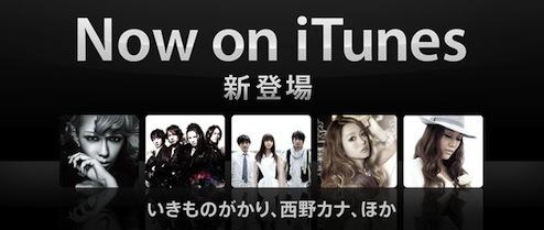 ソニー・ミュージックが国内でiTunesに楽曲提供開始
