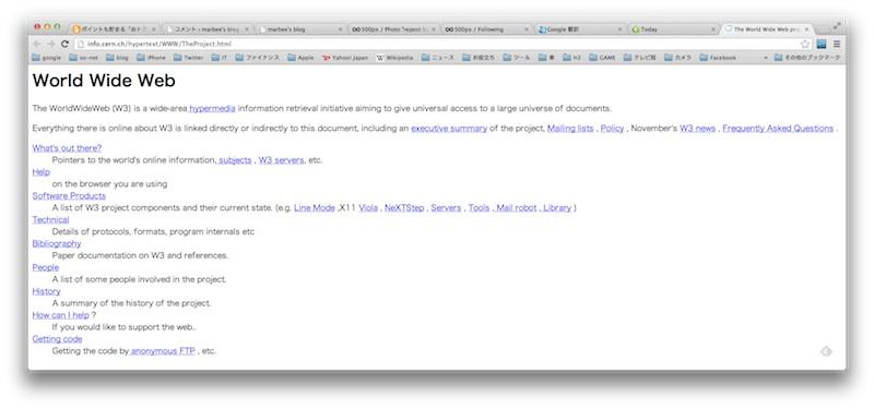 世界で最初のWebサイト