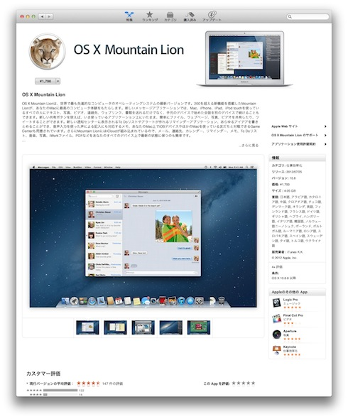 MountainLionリリース