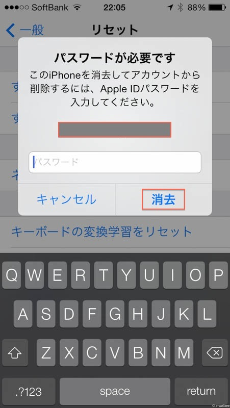 AppleIDのパスワードを入力して「消去」をタップ