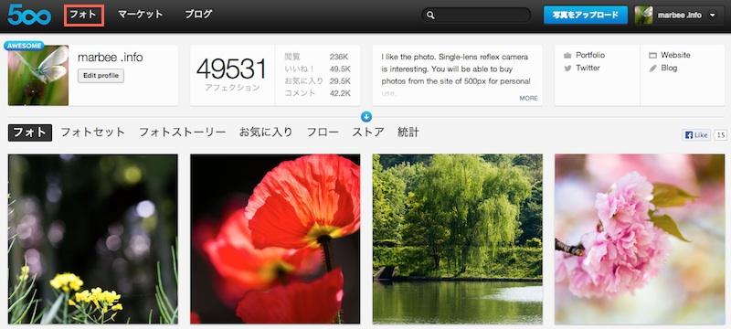 500pxホーム画面で「フォト」をクリック