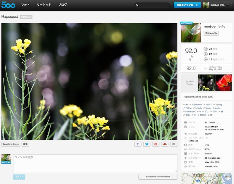 500px写真の画面