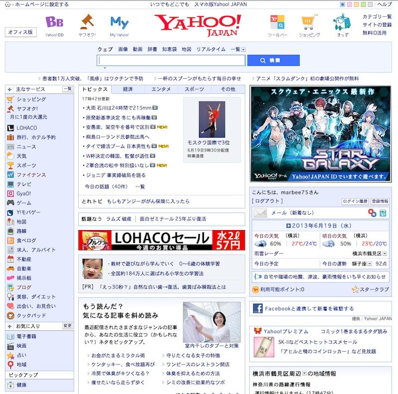 Yahoo!JAPANがフラットなデザインに