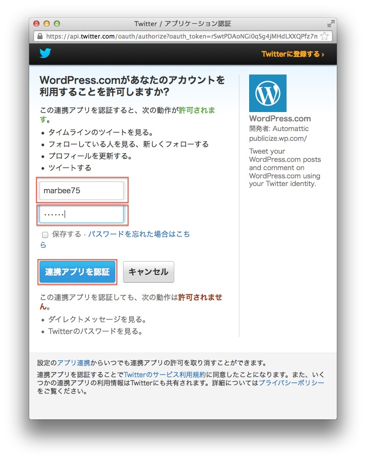 TwitterのIDとパスワードを入力して「連携アプリを認証」を押下