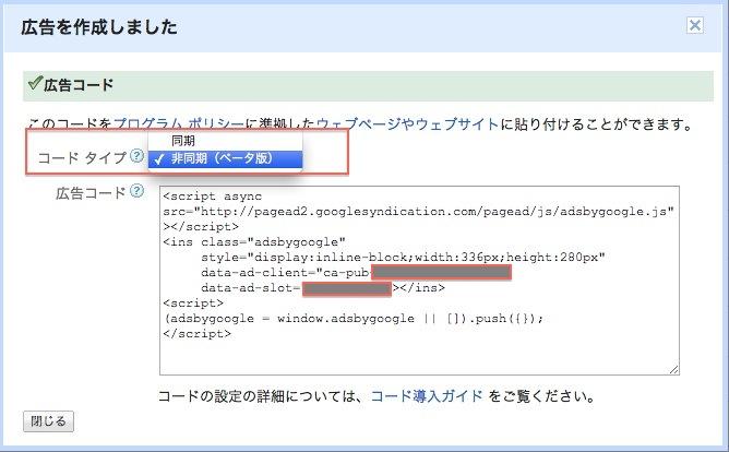 GoogleAdsenseコードタイプから「非同期(ベータ版)を選択