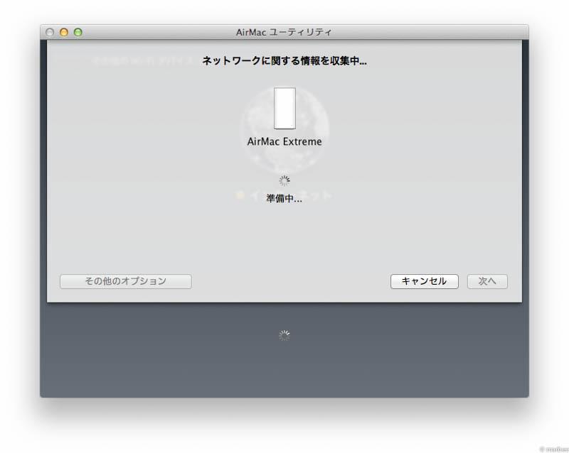 AirMacユーティリティ起動画面