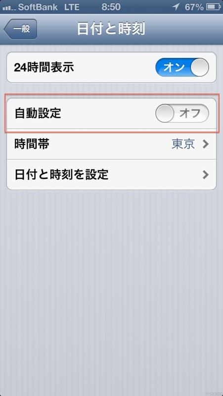 iPhone 時刻の自動設定OFFの状態