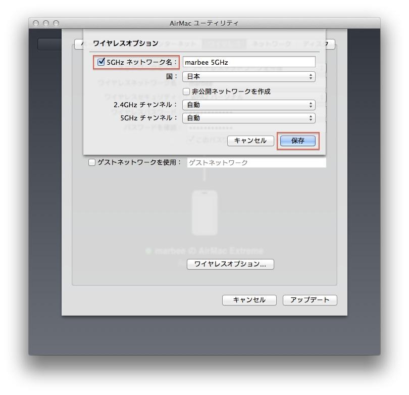 「5GHzネットワーク名」チェックボックスにチェックを入れ、「保存」ボタンをクリック