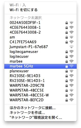 5GHzのネットワークを選択する