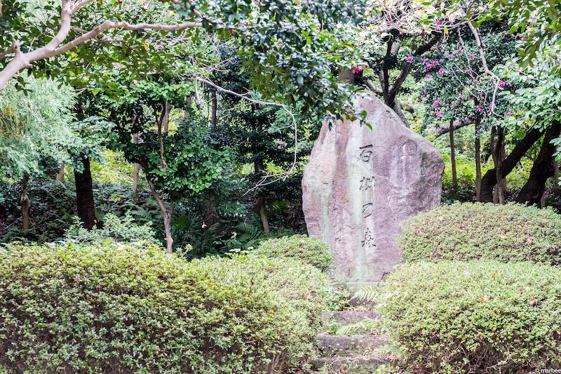 近所の石碑