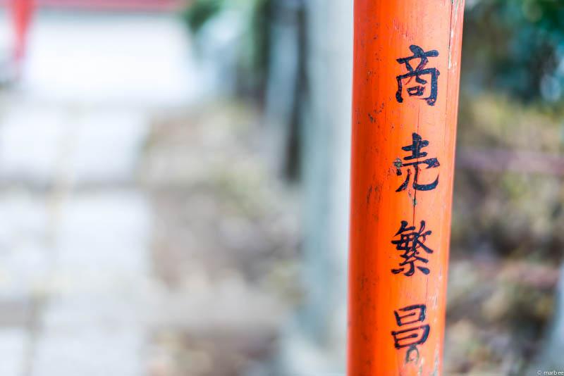 根津神社 鳥居