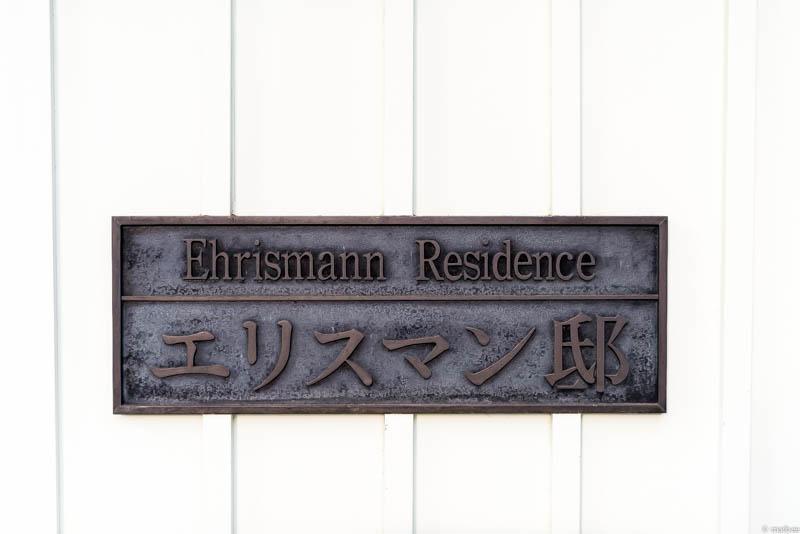 エリスマン邸 看板