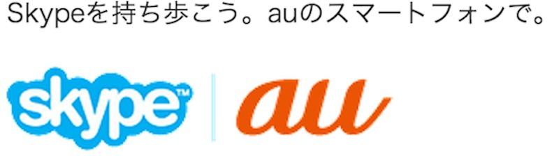 禁断のアプリ skype au