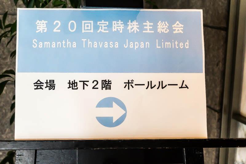 サマンサタバサ[7829] 第20回株主総会