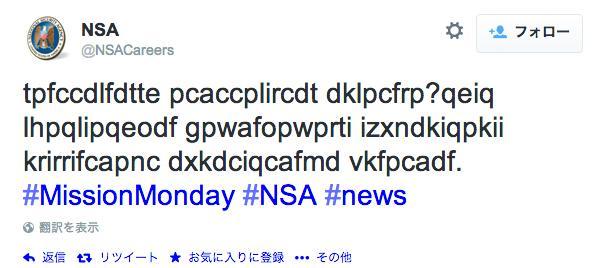 NSA謎のツイート