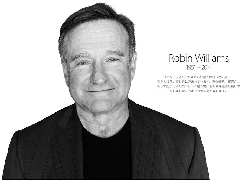 ロビン・ウィリアムスさん死去