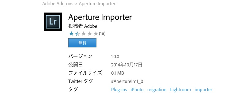 "Adobe Releases Free ""Aperture Importer"" Plug-In"