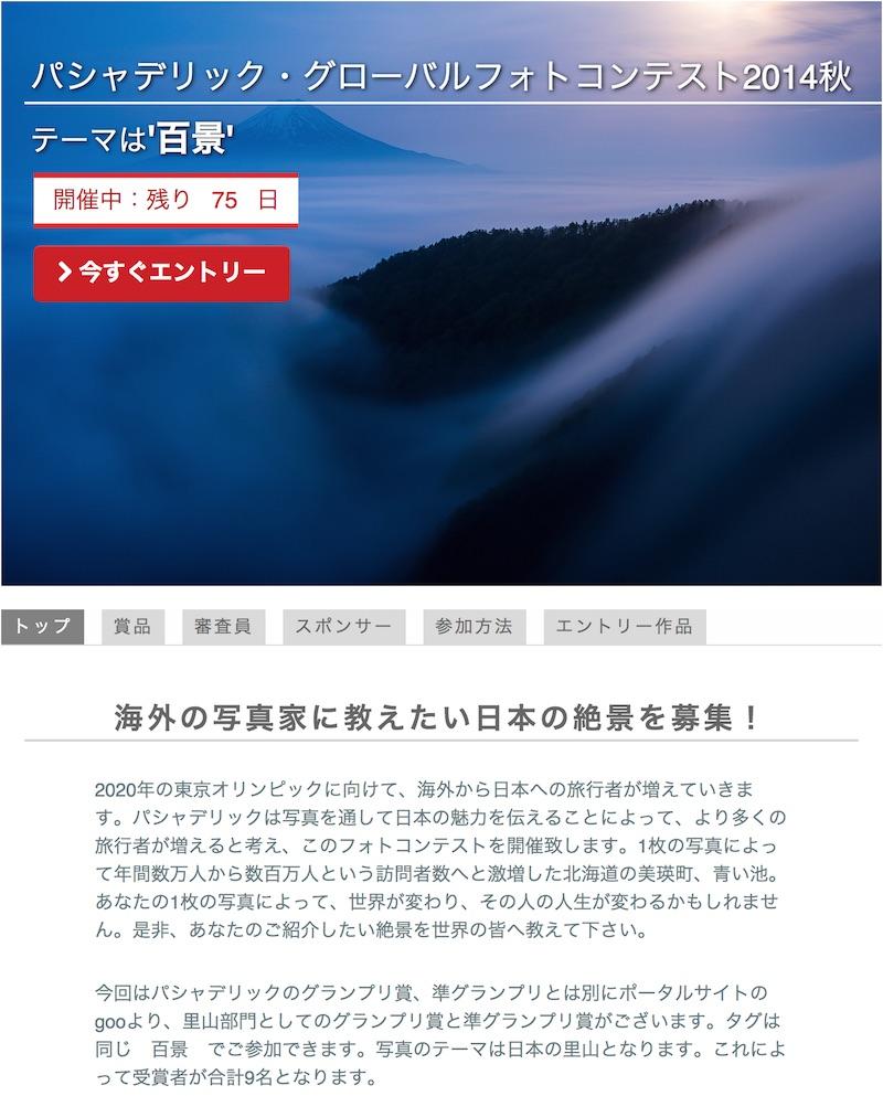 パシャデリック・グローバルフォトコンテスト2014秋