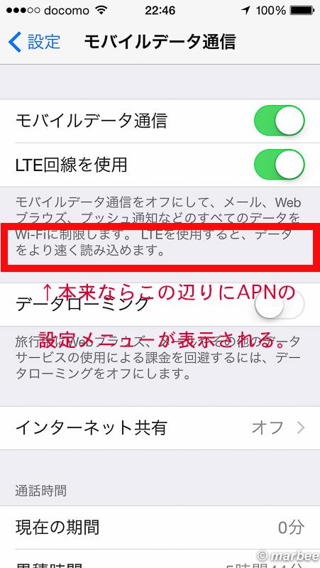 APNの設定メニューが表示されない