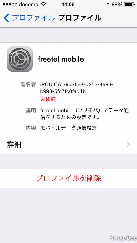 freetel APN定義ファイル