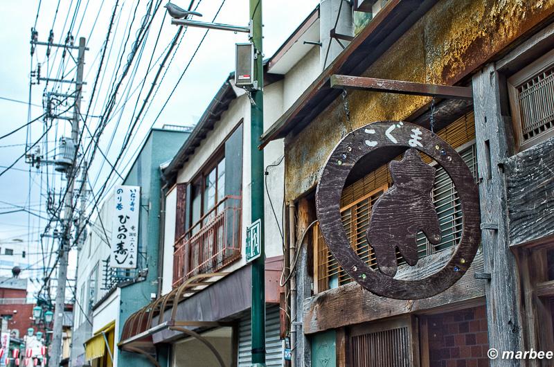こぐま 東京の下町は建物にも看板にも趣