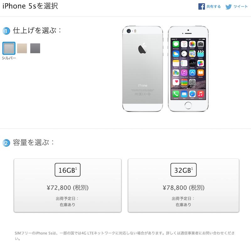 iPhone5s SIMロックフリー版 価格