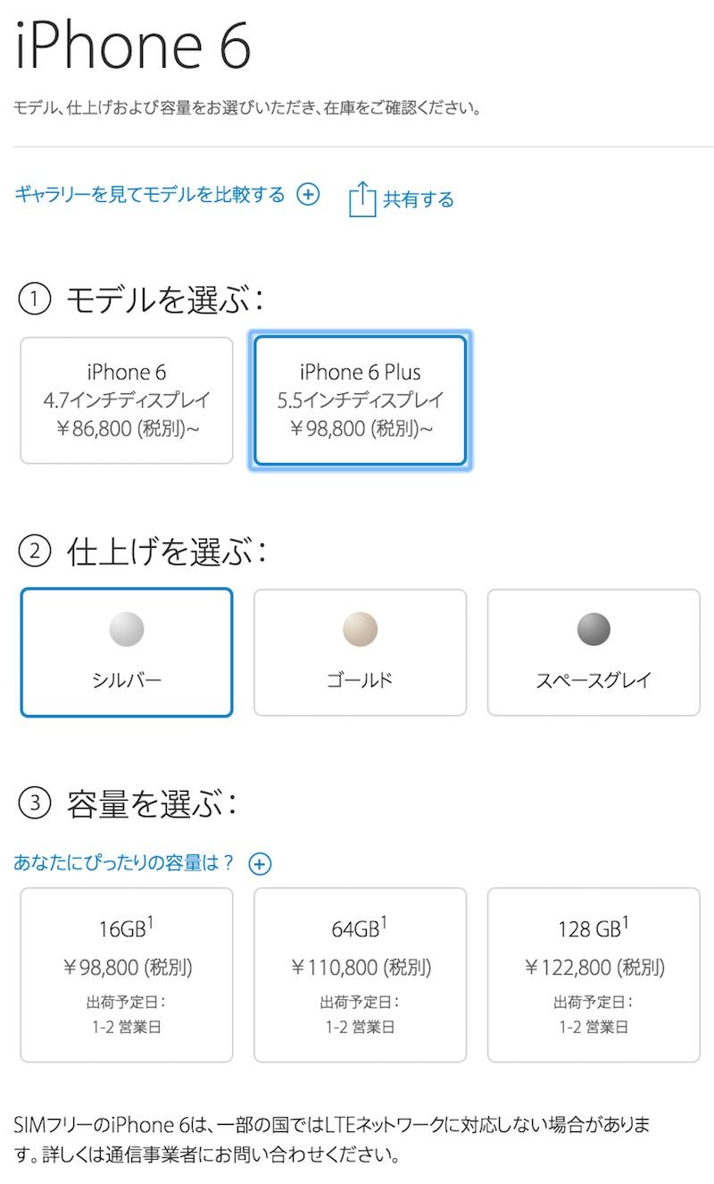 iPhone6Plus SIMロックフリー版 価格