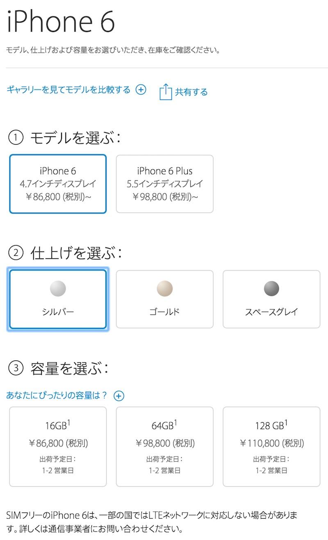 iPhone6 SIMロックフリー版 価格