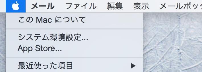 リンゴマーク→「このMacについて」