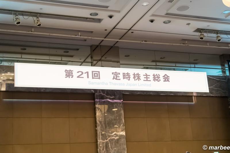 サマンサタバサ[7829] 第21回株主総会 会場