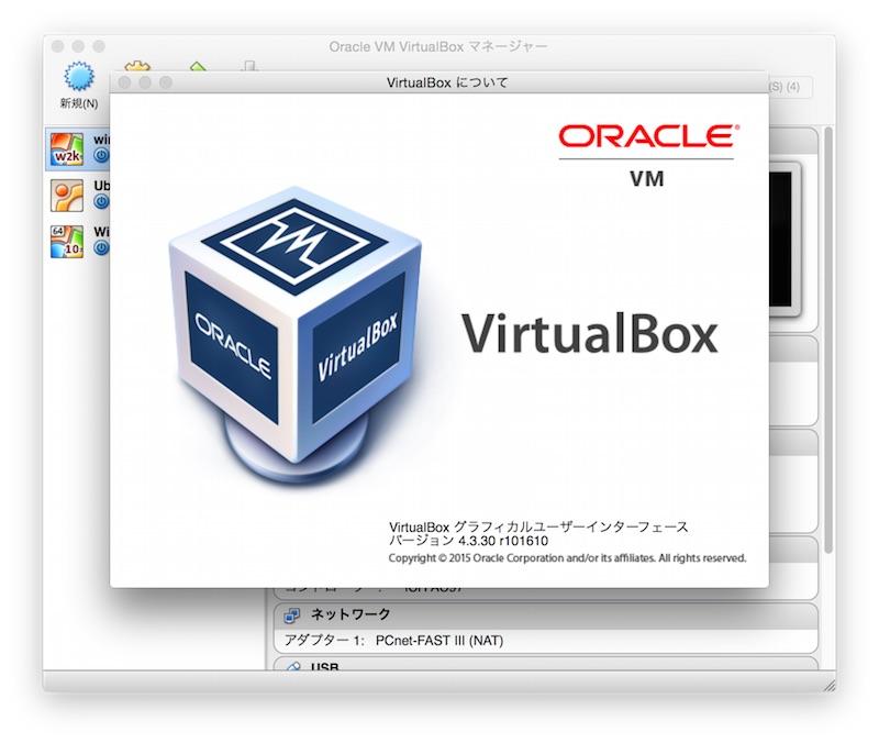 VirtualBoxバージョン