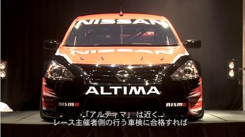 日産アルティマ2013年V8スーパーカーシリーズ車両