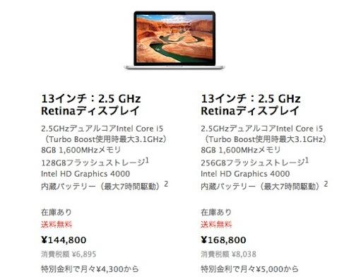 MacBookPro13inchRetina価格