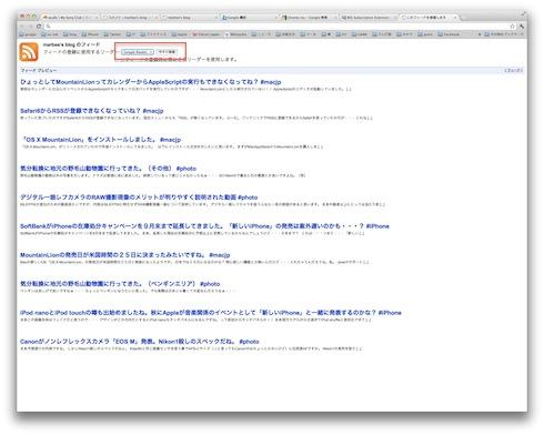 Chrome_marbee.infoでRSS追加ボタンを押下