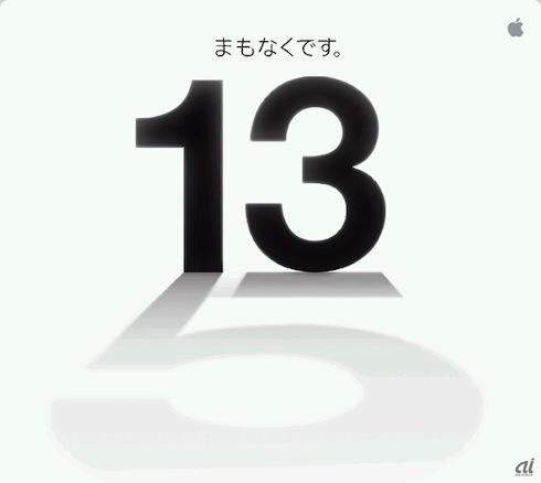 Apple9月13日日本イベント