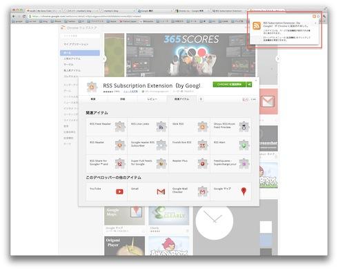 Chrome「RSSボタン」追加完了