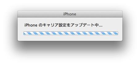 iOS6キャリアアップデート