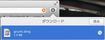 Safariのダウンロード吹き出しからgruml.dmgをダブルクリックしてマウント