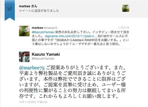 SIGMA山木社長の返信