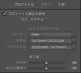 VarioSonnar24-70mmF2.8のレンズプロファイルをPhotoshopLightroomにインストール