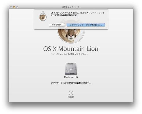 MountainLion再起動他のアプリケーションを閉じるを押下