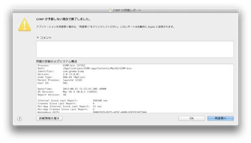 GIMP2.8.2が起動できない