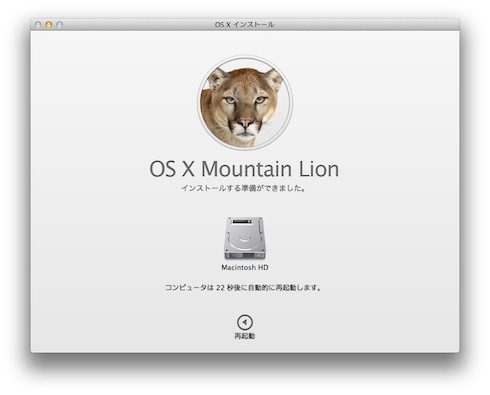 MountainLion再起動