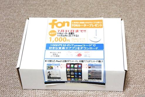 iPhone4に付属していたFON無線LANアクセスポイント