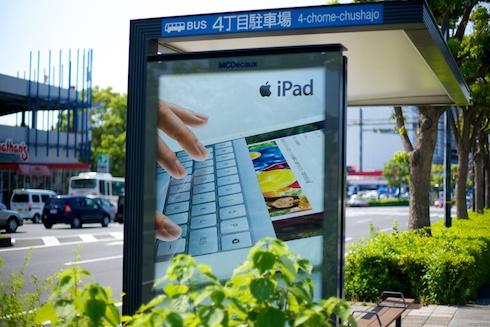 「新しいiPad」広告前