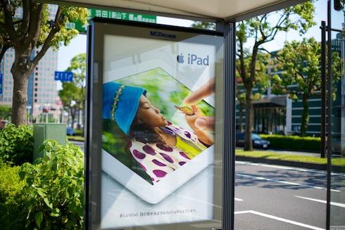 「新しいiPad」広告後ろ