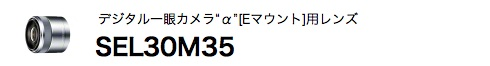E30mmF3.5Macro
