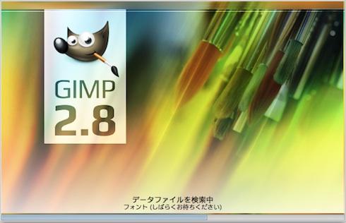 GIMP2.8.2