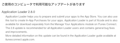 MountainLion ApplicationLoader2.8.0