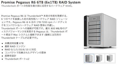 Promise_Pegasus_R6_6TB(6x1TB)RAID_System